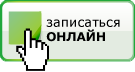 Записаться онлайн в Психотерапевтическая практика доктора Стрельченко